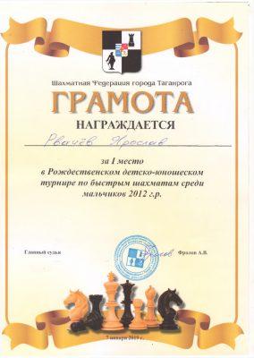 thumbnail of ГРАМОТА РВАЧЕВА Ярослава