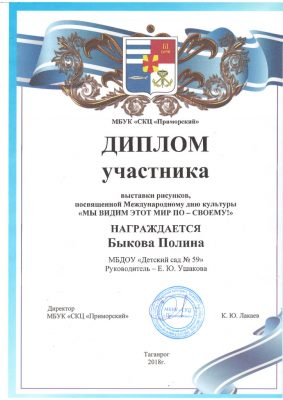 thumbnail of алена быкова ушакова