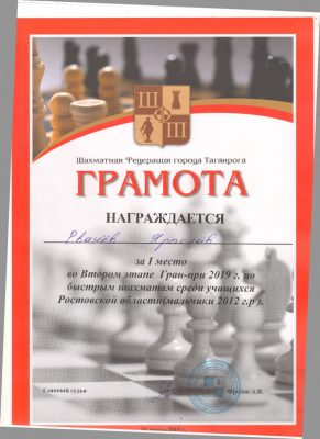 thumbnail of грамота по шахматам