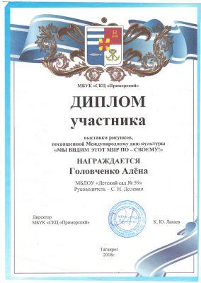 thumbnail of конкурс детский Головченко