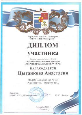 thumbnail of мир природы в литературе Цыганкова