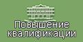pov_kvalif